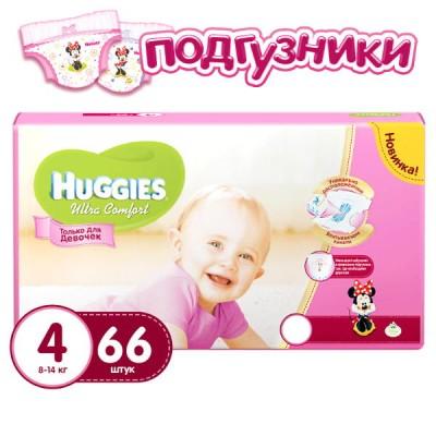 Подгузники Huggies размер 4 (8-14кг), 66шт/упак, для девочек