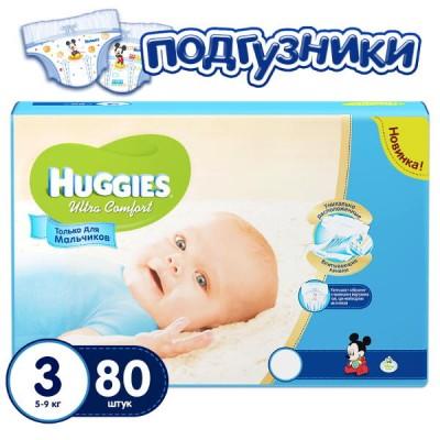 Подгузники Huggies размер 3 (5-9кг), 80шт/упак, для мальчиков