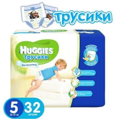 Трусики Huggies размер 5 (13-17кг), 32 шт/упак, для мальчиков