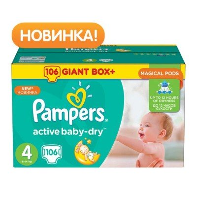 Подгузники Pampers Active Baby-Dry 4 (8-14кг) 106шт