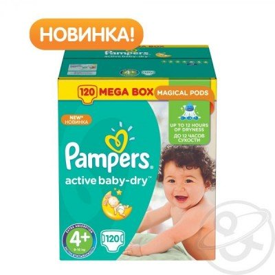 Подгузники Pampers Active Baby-Dry 4+ (9-16кг) 120 шт