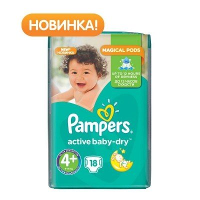 Подгузники Pampers Active Baby-Dry 4+ (9-16кг) 18 шт