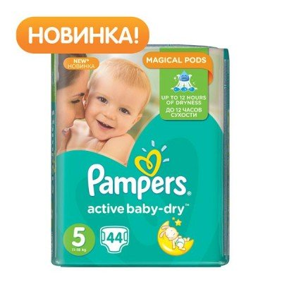 Подгузники Pampers Active Baby-Dry 5 (11-18кг) 44шт