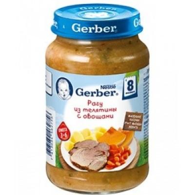 Gerber Рагу из Телятины с овощами, с 8 мес., 190г Банка стекло