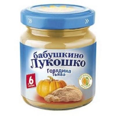 Пюре Бабушкино Лукошко Говядина с тыквой Рыжик, с 6 мес., 100г Банка стекло