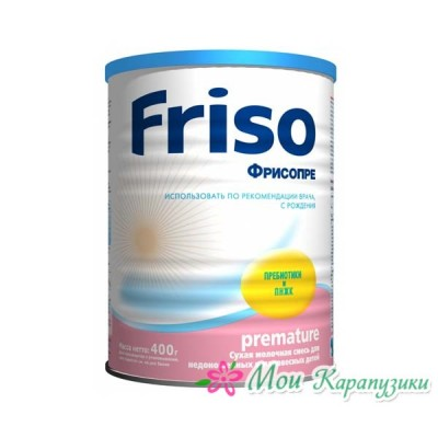 Молочная смесь Friso Фрисопре, 0-12 мес, 400 гр.