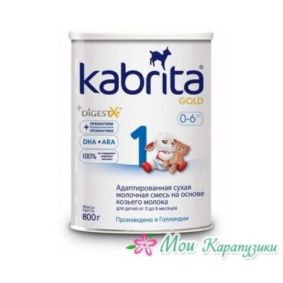 Молочная смесь Kabrita 1 Gold, 0-6 мес., на основе козьего молока 800г