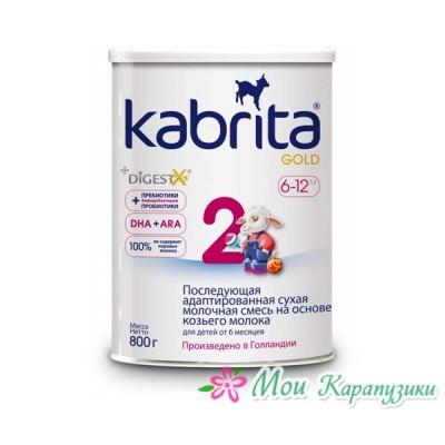 Молочная смесь Kabrita 2 Gold, 6-12 мес., на основе козьего молока 800г
