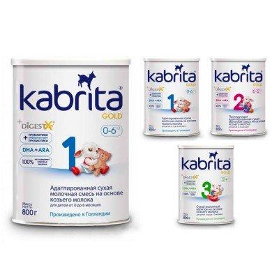 Молочная смесь Kabrita оптом  800г