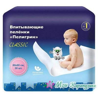 ПЕЛИГРИН Classic Пеленки впитывающие (большая упаковка) 90*60 см, 30 шт