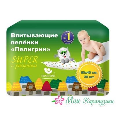 ПЕЛИГРИН Super Пеленки впитывающие (большая упаковка) 40*60 см, 30 шт