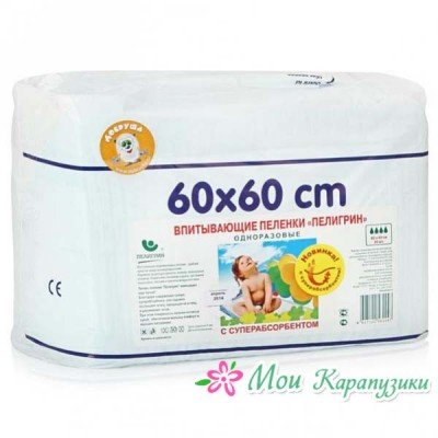 ПЕЛИГРИН Пеленки впитывающие с суперабсорбентом 60*60 см, 30 шт