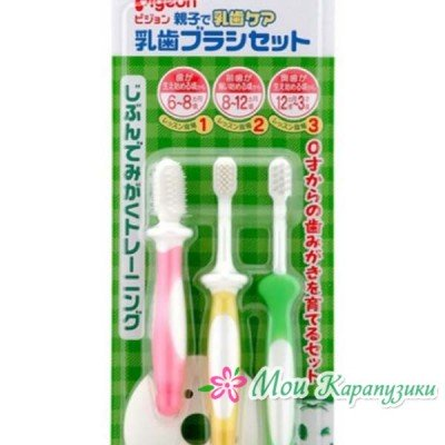Зубные щетки PIGEON набор 3 уровня, 3 шт