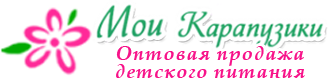 Мои Карапузики (Склад)