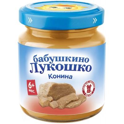 (Упак 6х100гр) Пюре Бабушкино Лукошко Конина с 6 мес