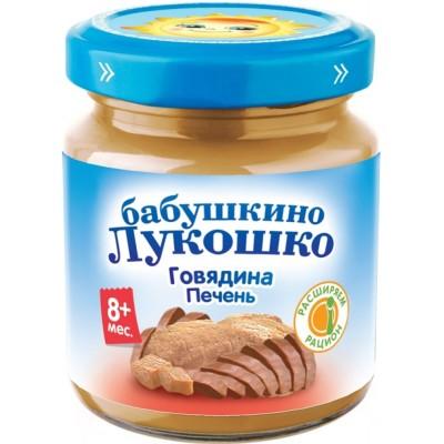 (Упак 6х100гр) Пюре Бабушкино Лукошко «Говядина-печень» с 8 мес