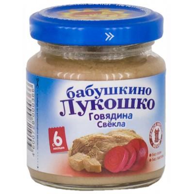 (Упак 6х100гр) Пюре Бабушкино Лукошко говядина со свеклой с 6 мес