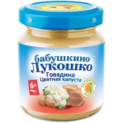(Упак 6х100гр) Пюре Бабушкино Лукошко Цветная капуста с говядиной с 6 мес