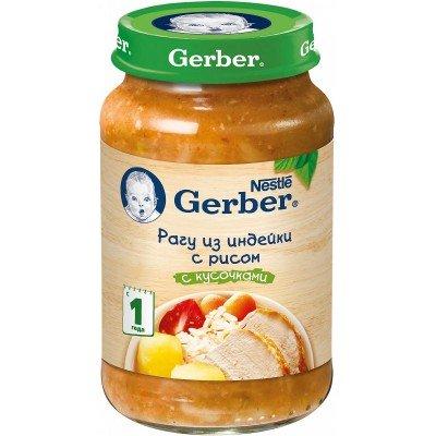(Упак 12х200гр) Пюре Gerber Рагу из индейки с рисом с 12 мес