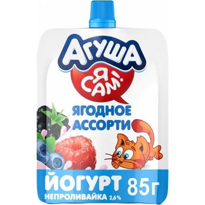 (Упак 12х85гр) Йогурт питьевой Агуша «Я Сам» Ягодное ассорти 2,6% с 3 лет