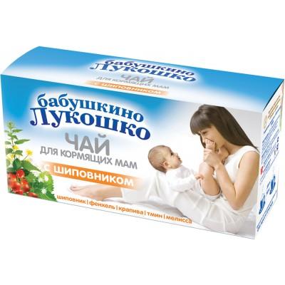 Чай для кормящих матерей Бабушкино Лукошко с шиповником 20 гр