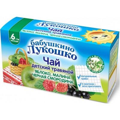 Чай Бабушкино лукошко яблоко, малина и черная смородина
