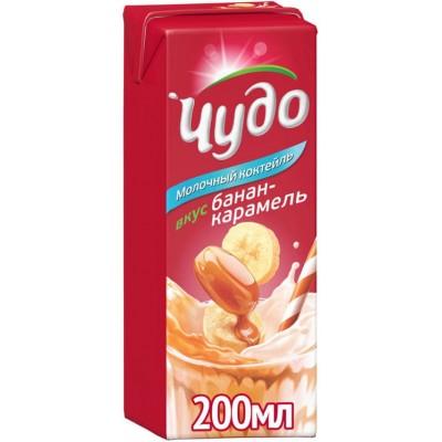 Коктейль Чудо молочное банан-карамель 2%, 200 мл
